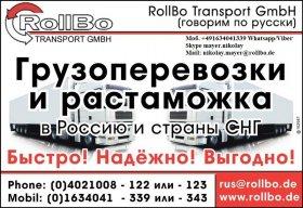 rollbo